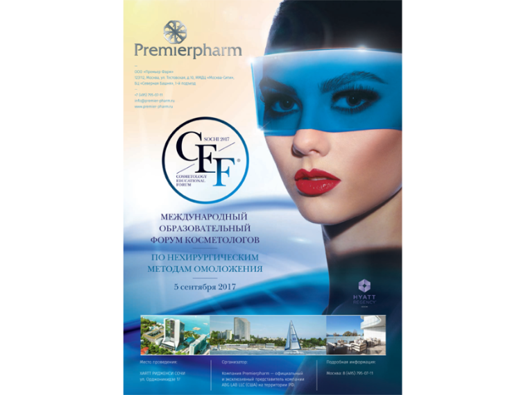 Cosmetology educational forum (СЕF®)
